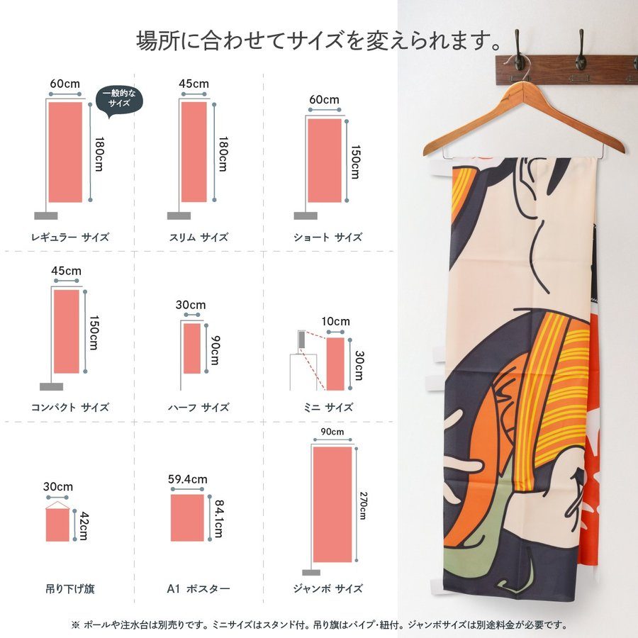 のぼり旗 モノクロ無地 goods-pro 07
