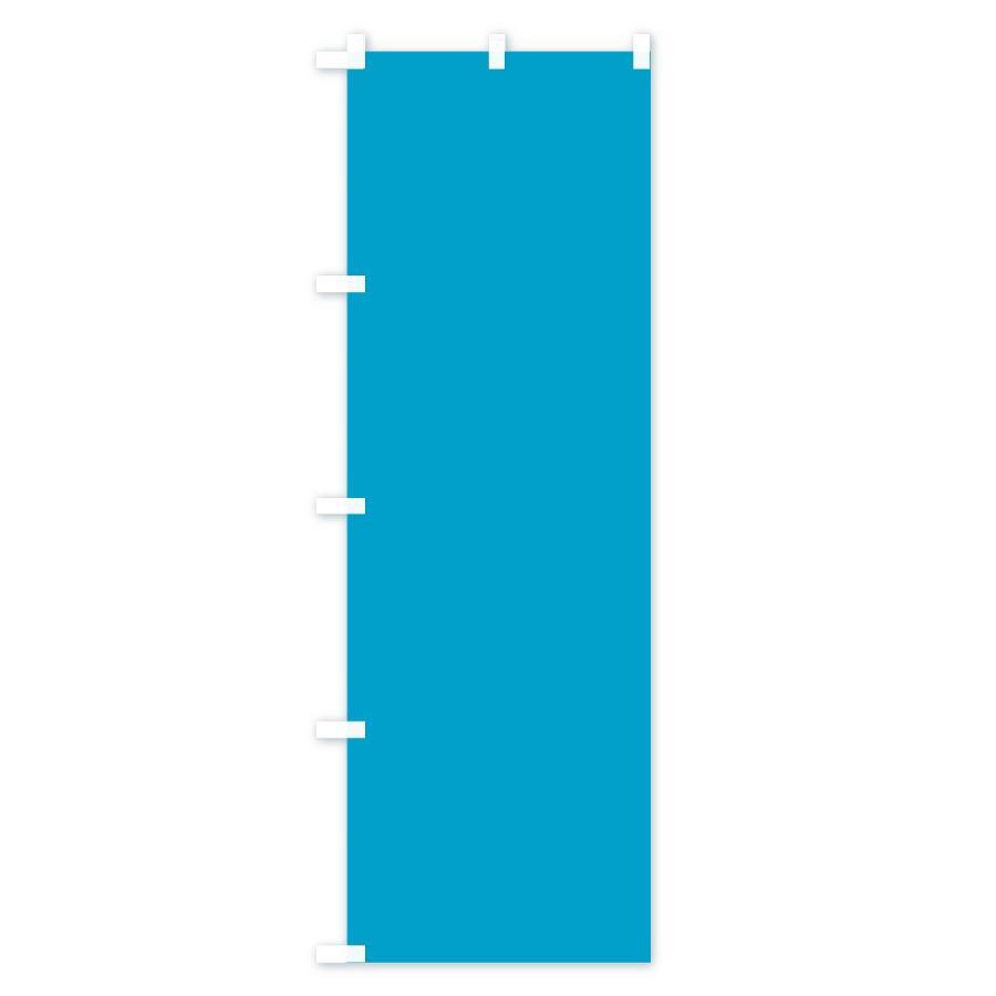 のぼり旗 ブルー無地 goods-pro 02
