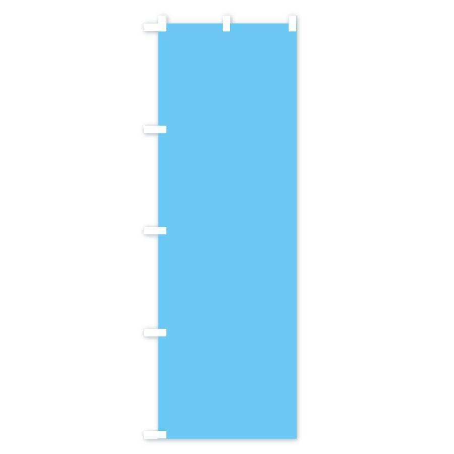 のぼり旗 ブルー無地|goods-pro|02
