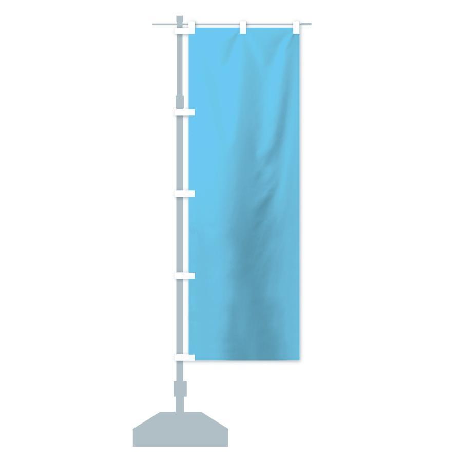 のぼり旗 ブルー無地|goods-pro|13