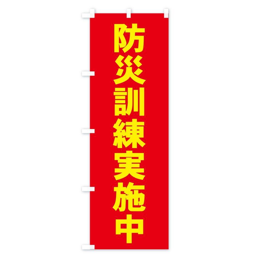 のぼり旗 防災訓練実施中|goods-pro|03