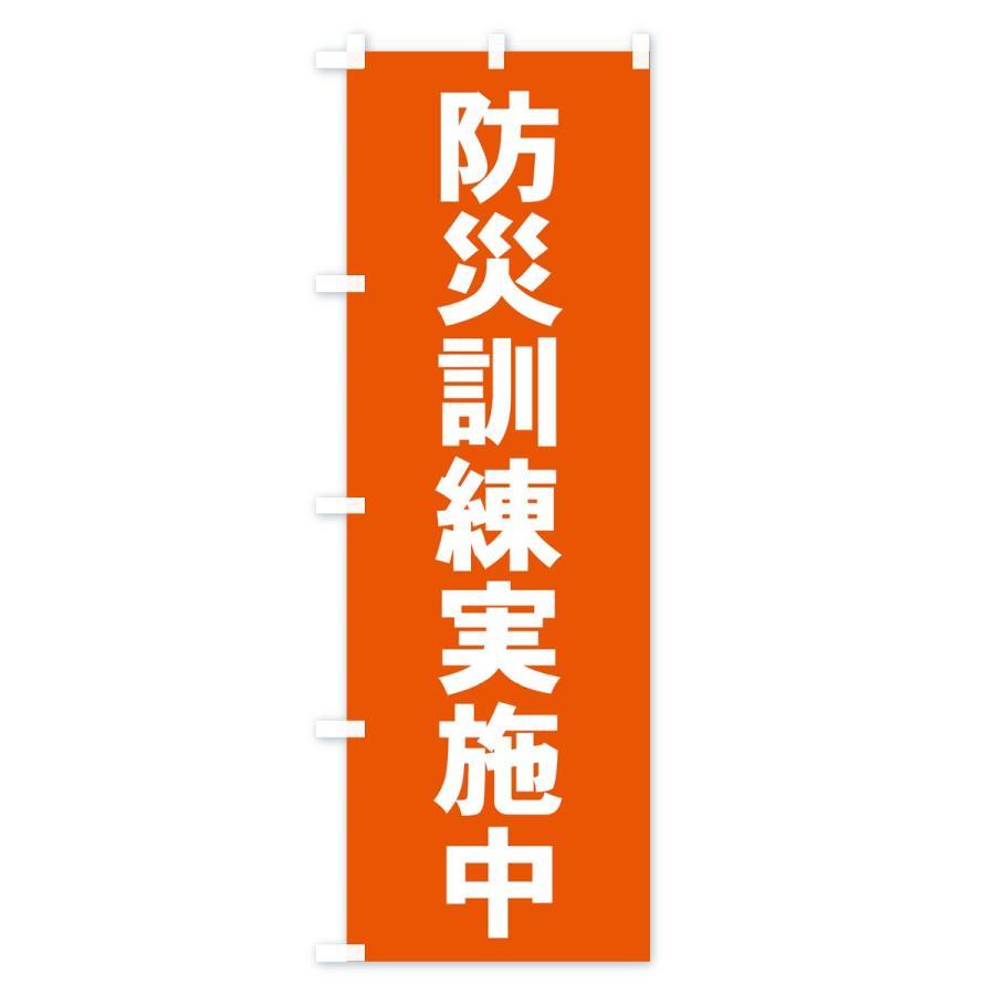 のぼり旗 防災訓練実施中 goods-pro 02