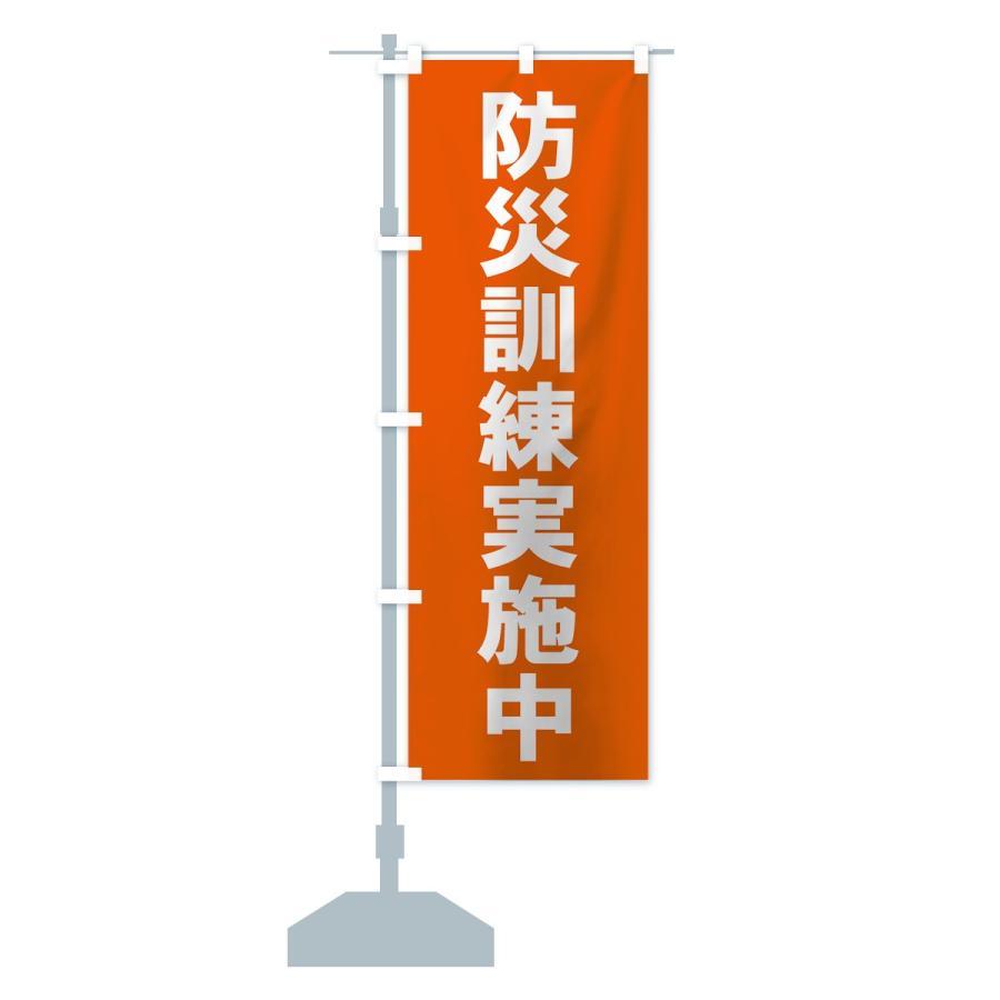のぼり旗 防災訓練実施中 goods-pro 13