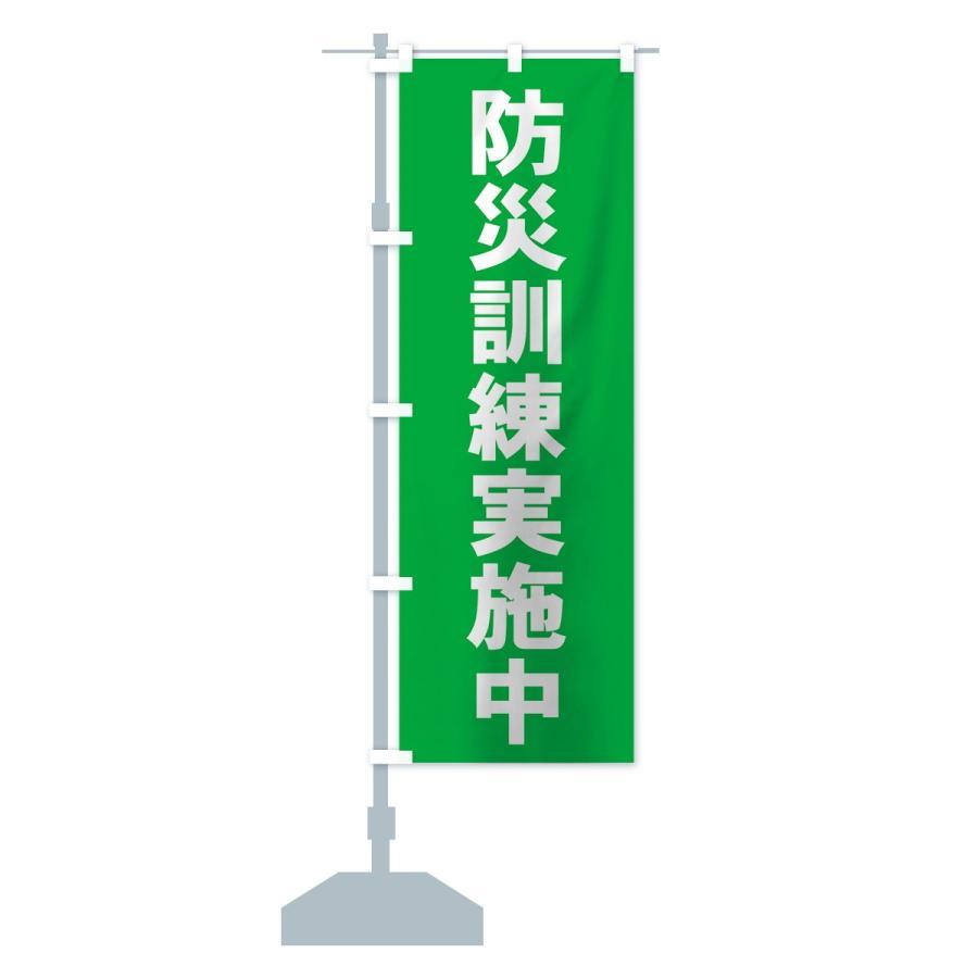 のぼり旗 防災訓練実施中 goods-pro 15