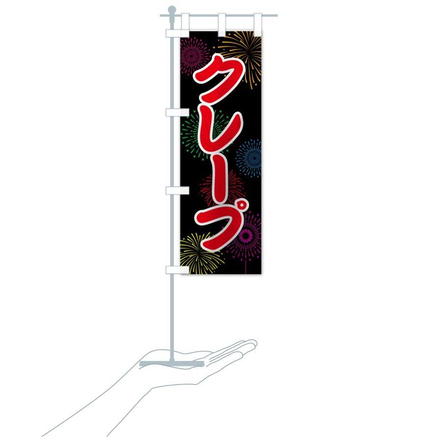 のぼり旗 クレープ goods-pro 20