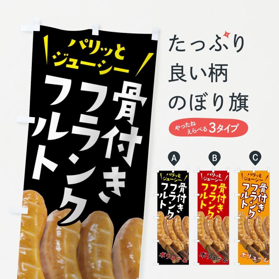 のぼり旗 骨付きフランクフルト goods-pro