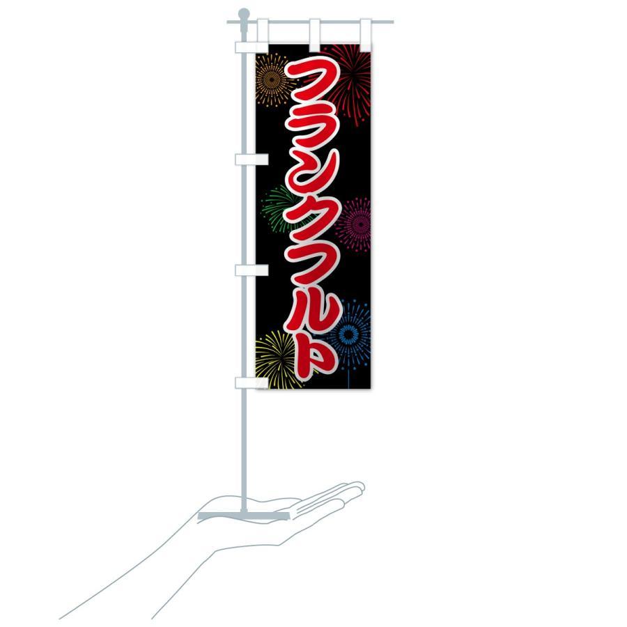 のぼり旗 フランクフルト|goods-pro|18