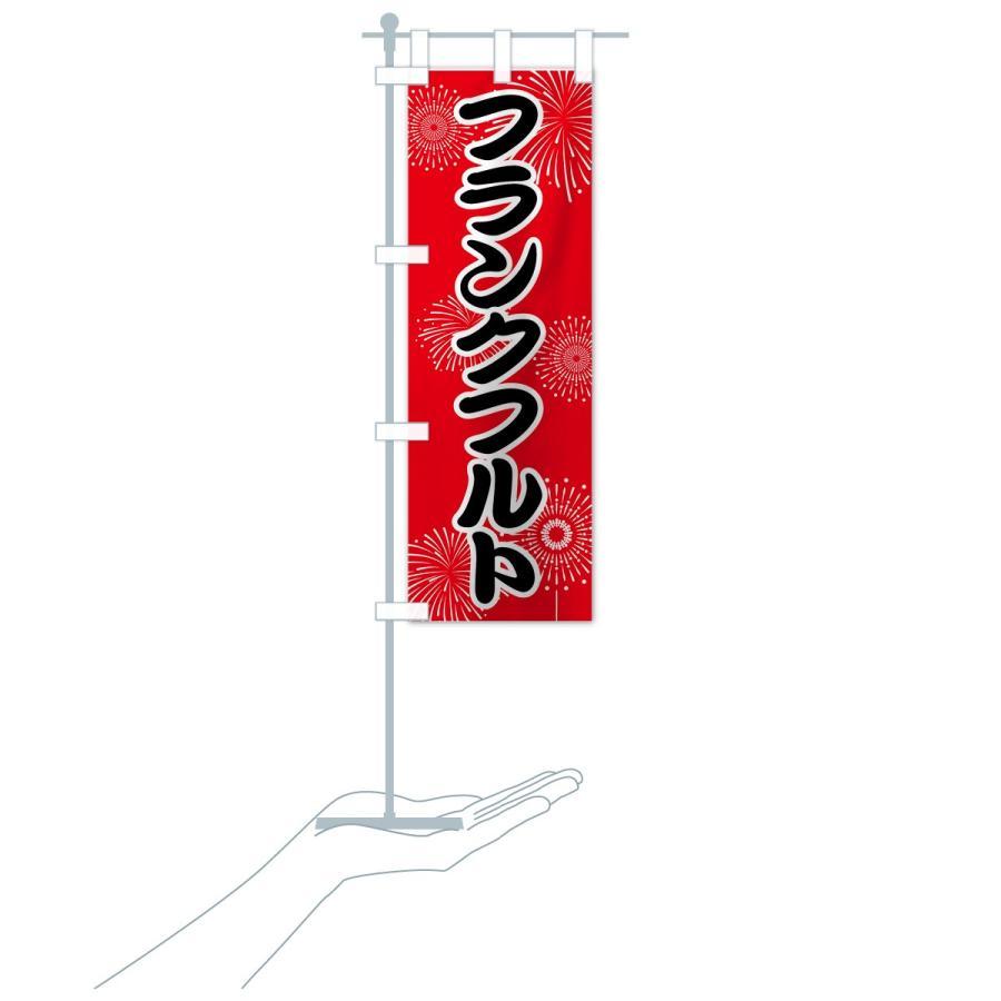 のぼり旗 フランクフルト|goods-pro|19