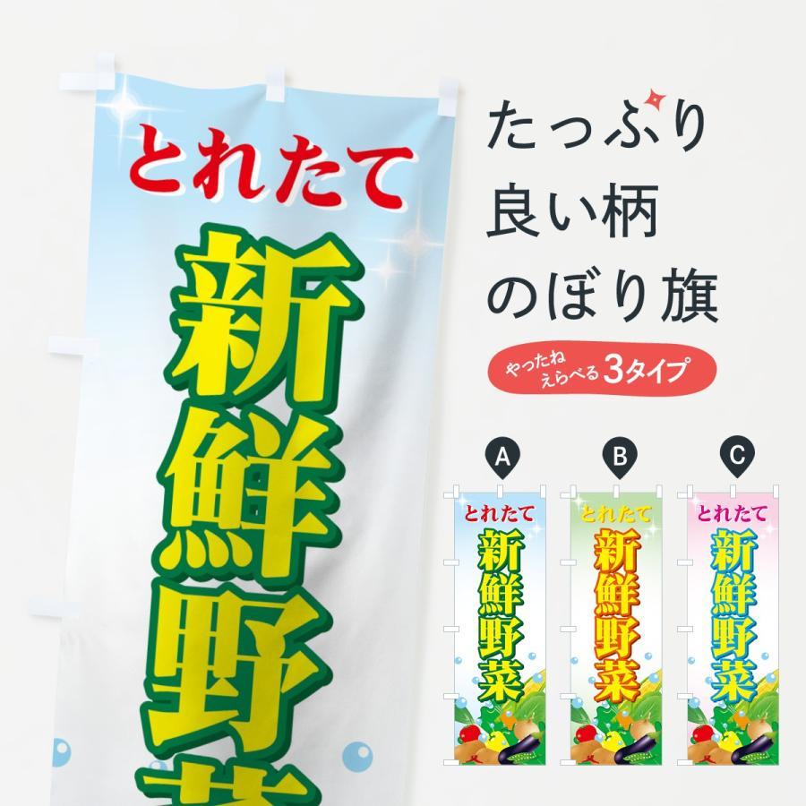 のぼり旗 新鮮野菜 goods-pro
