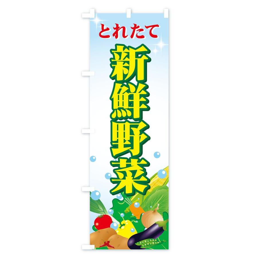 のぼり旗 新鮮野菜 goods-pro 02