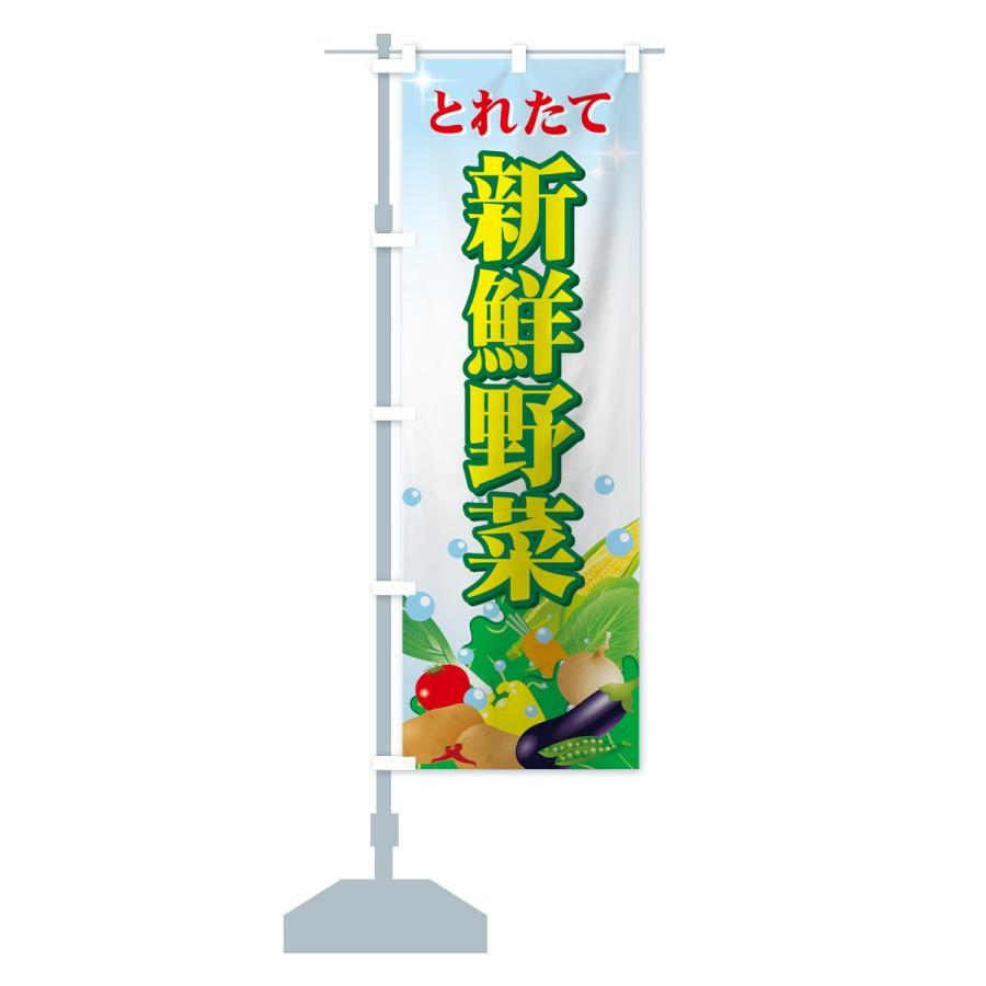 のぼり旗 新鮮野菜 goods-pro 13