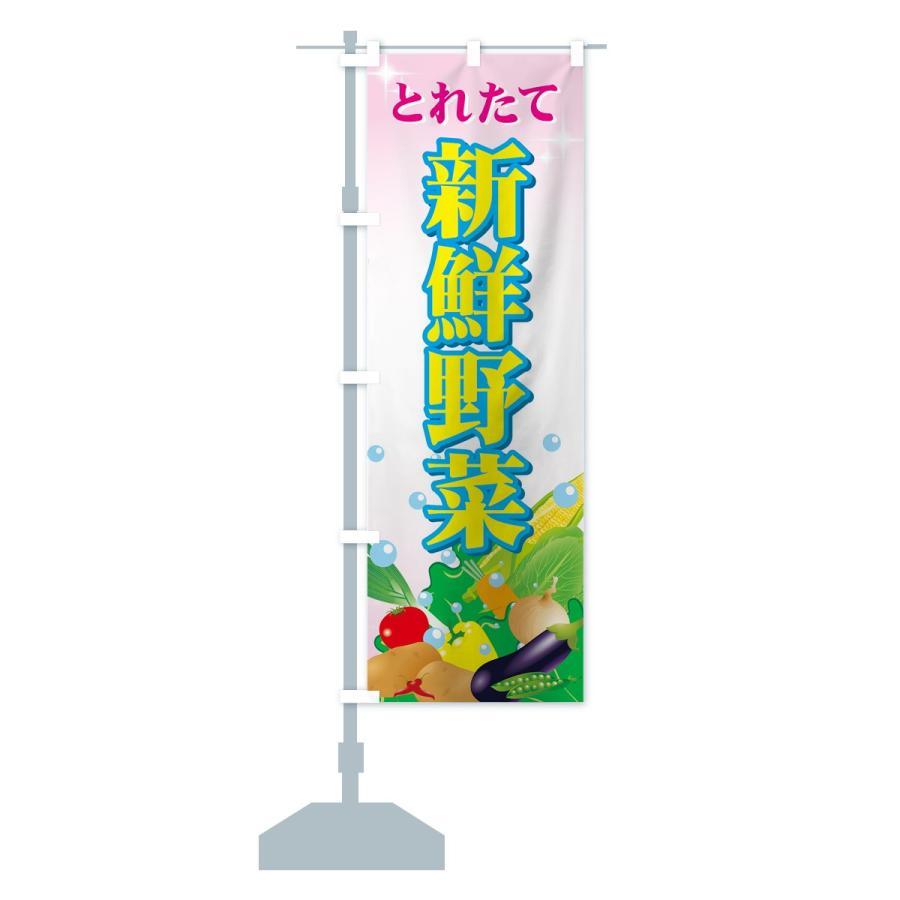 のぼり旗 新鮮野菜 goods-pro 15