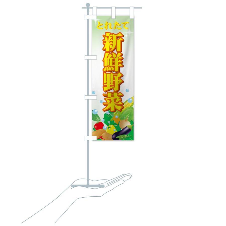 のぼり旗 新鮮野菜 goods-pro 17