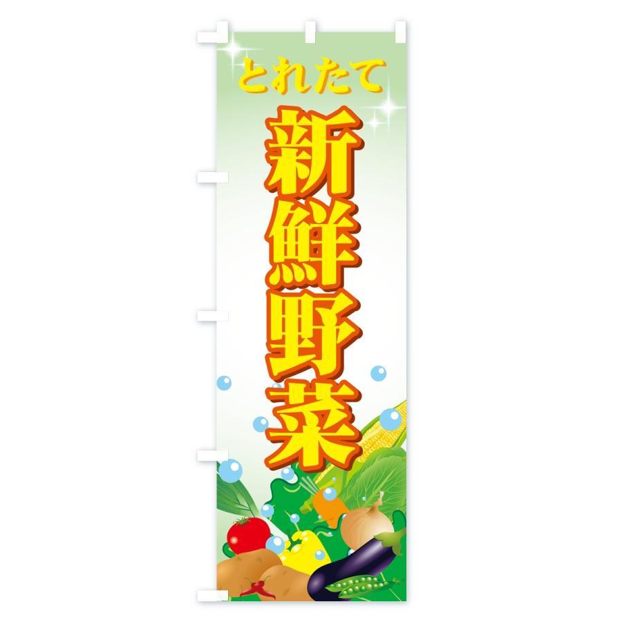 のぼり旗 新鮮野菜 goods-pro 03
