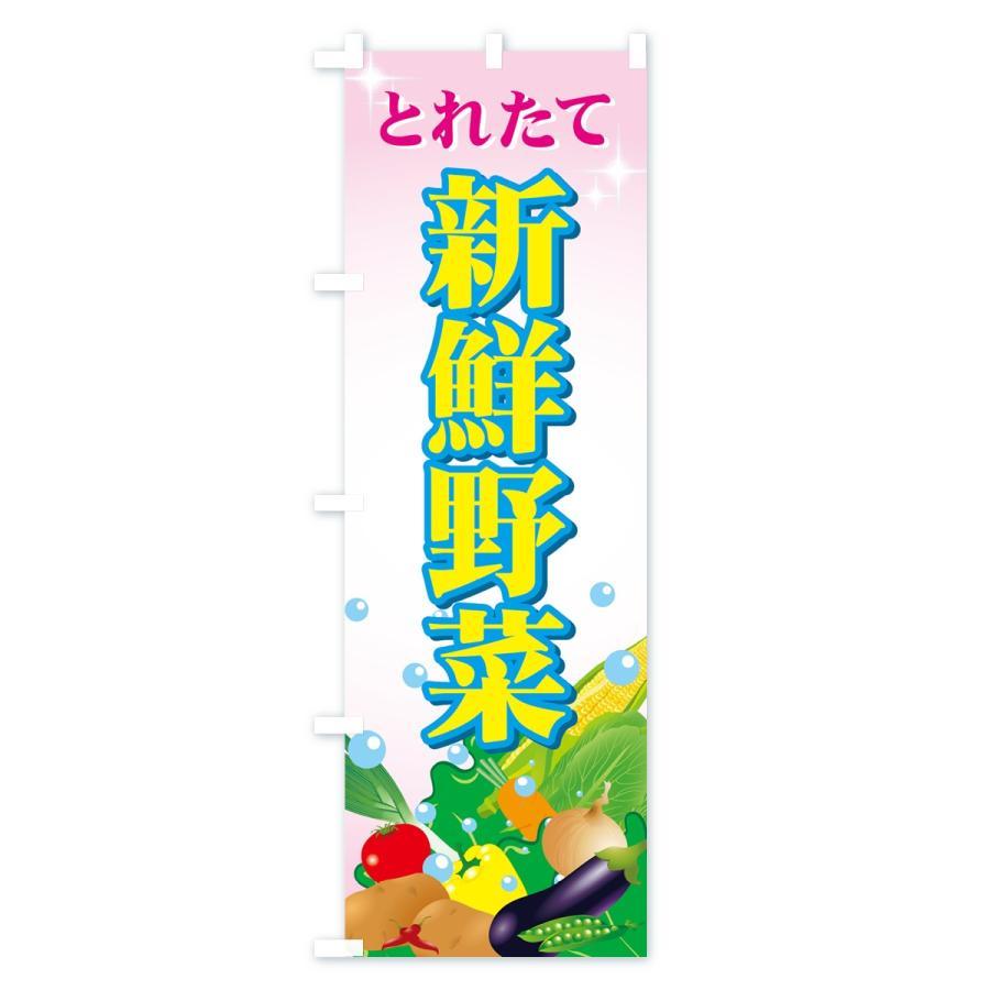のぼり旗 新鮮野菜 goods-pro 04