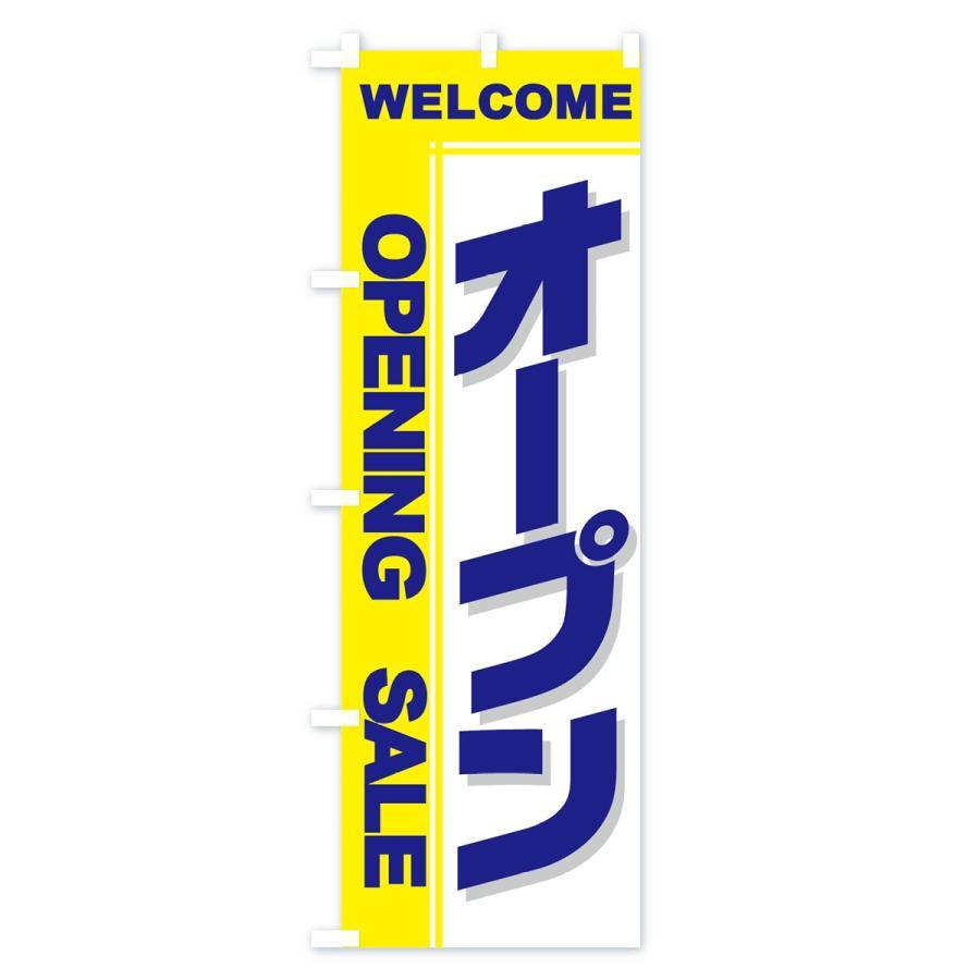のぼり旗 オープン|goods-pro|04
