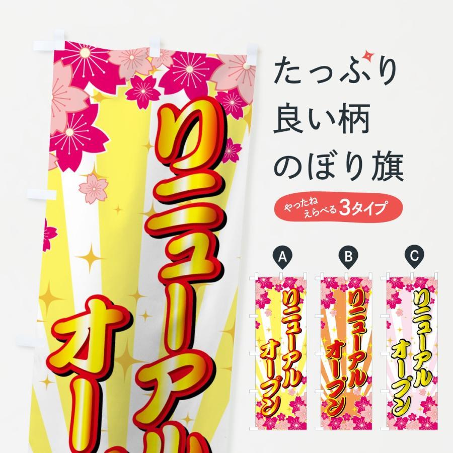 のぼり旗 リニューアルオープン|goods-pro