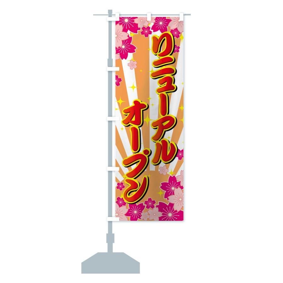 のぼり旗 リニューアルオープン|goods-pro|14