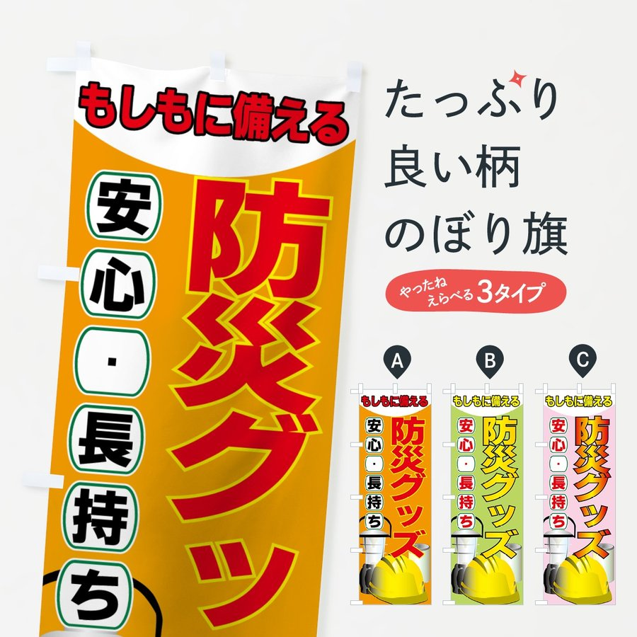 のぼり旗 防災グッズ|goods-pro