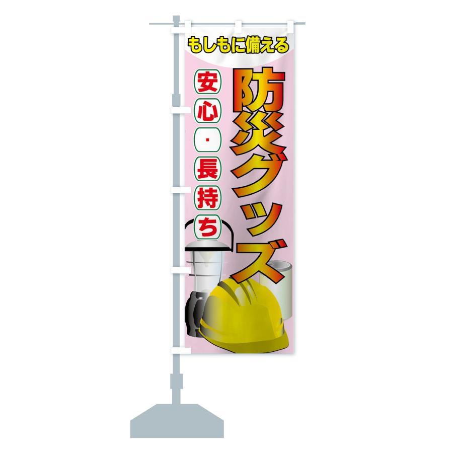 のぼり旗 防災グッズ|goods-pro|15