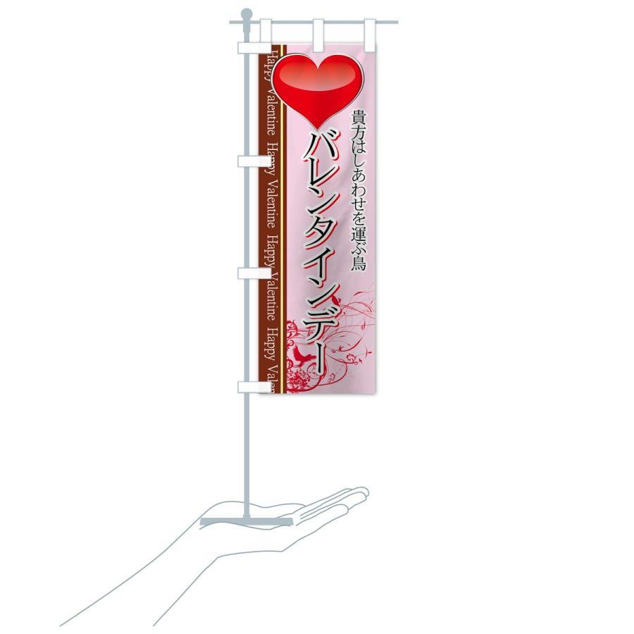 のぼり旗 バレンタインデー|goods-pro|17