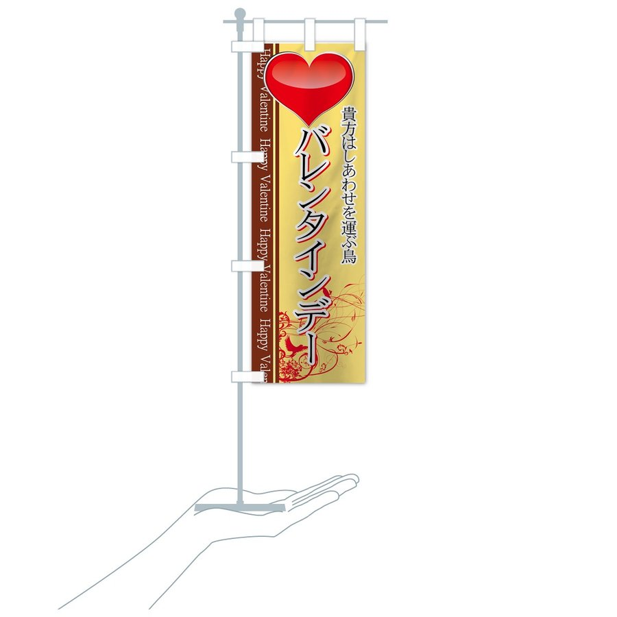 のぼり旗 バレンタインデー|goods-pro|18