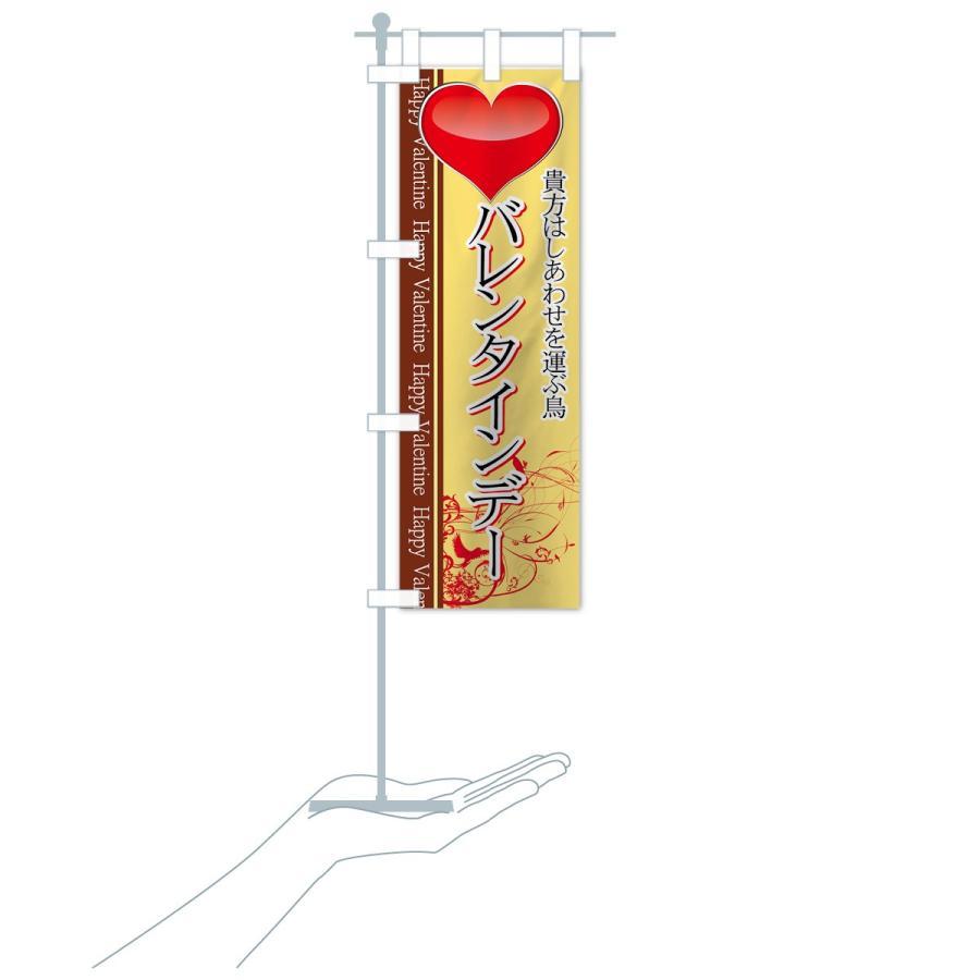 のぼり旗 バレンタインデー|goods-pro|20