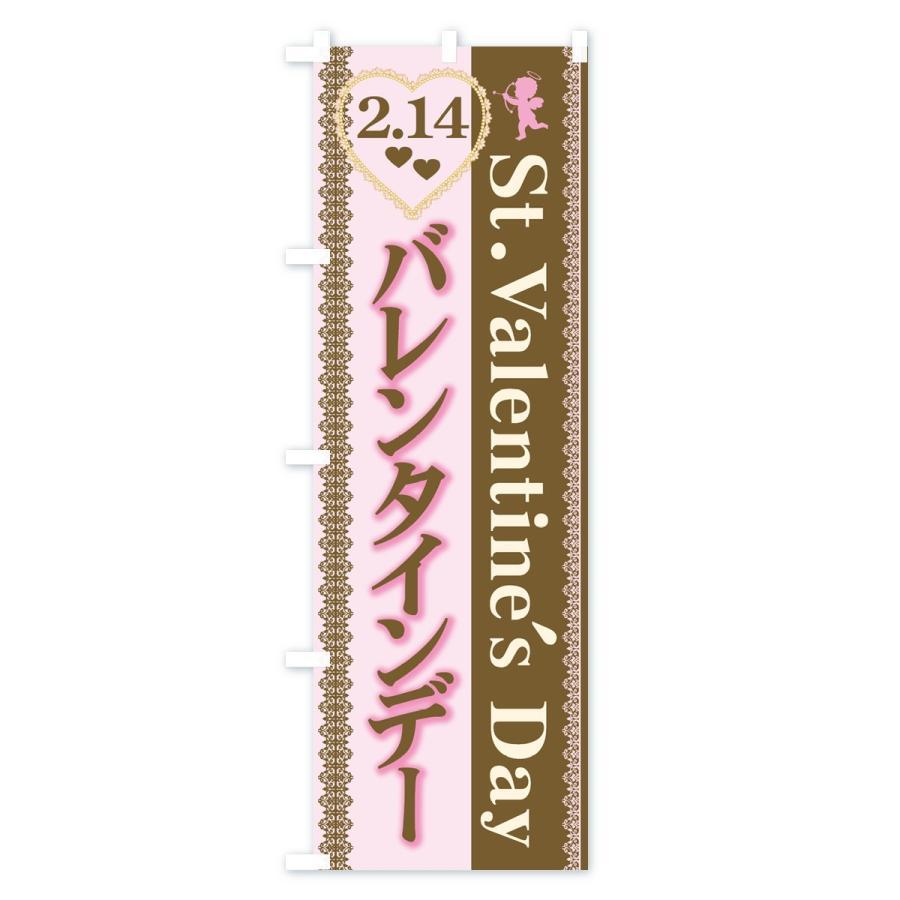 のぼり旗 バレンタインデー|goods-pro|04