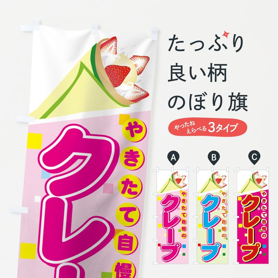 のぼり旗 クレープ goods-pro