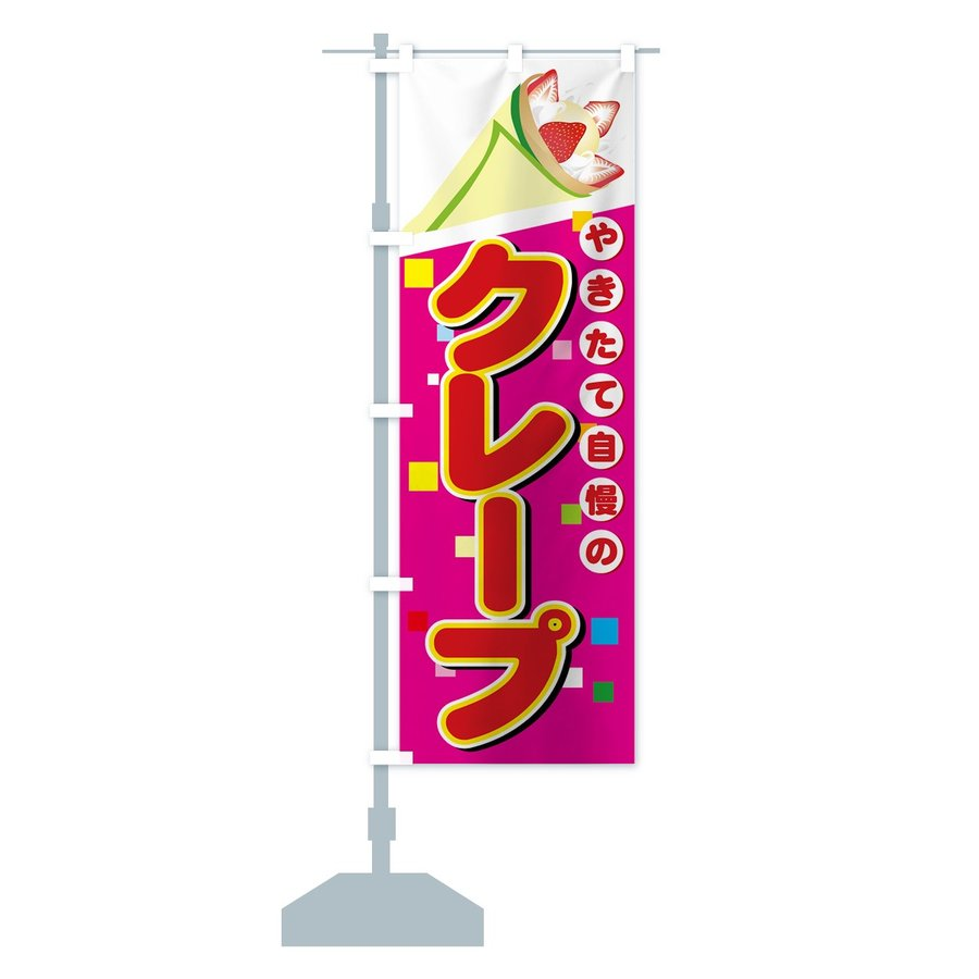 のぼり旗 クレープ goods-pro 15
