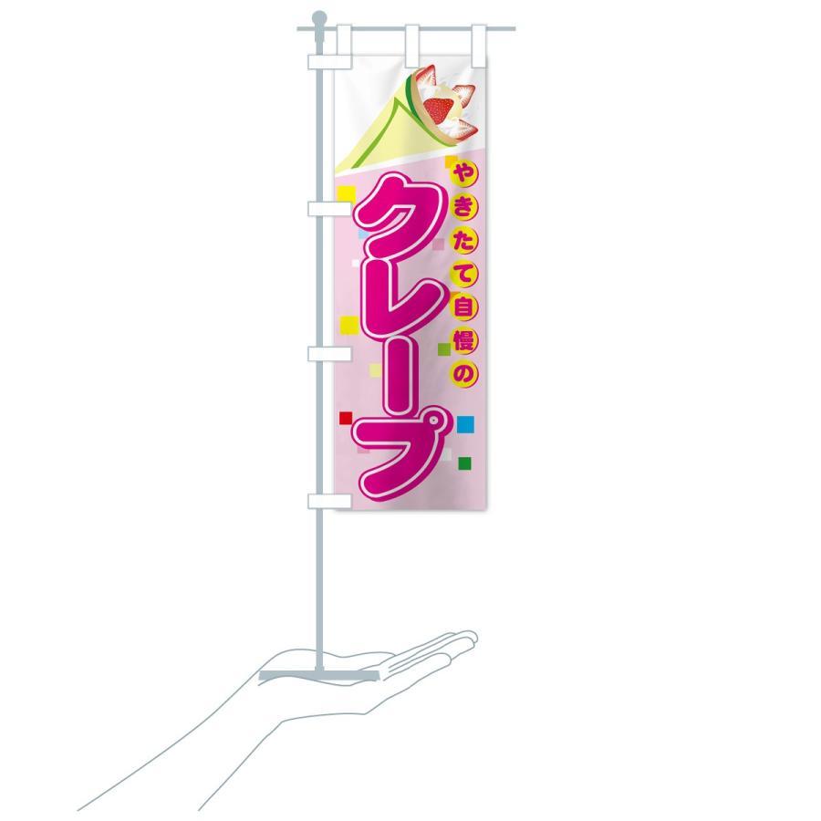 のぼり旗 クレープ goods-pro 16