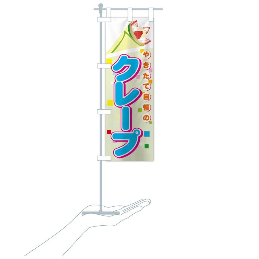 のぼり旗 クレープ goods-pro 19