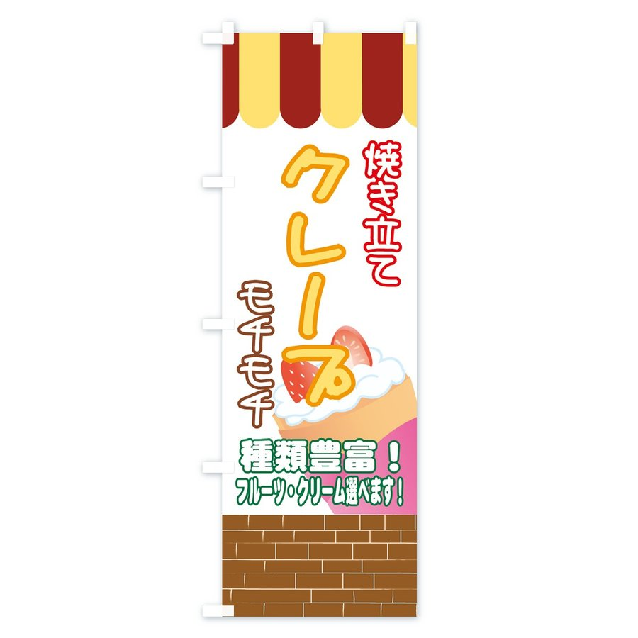 のぼり旗 クレープ焼き立て|goods-pro|02