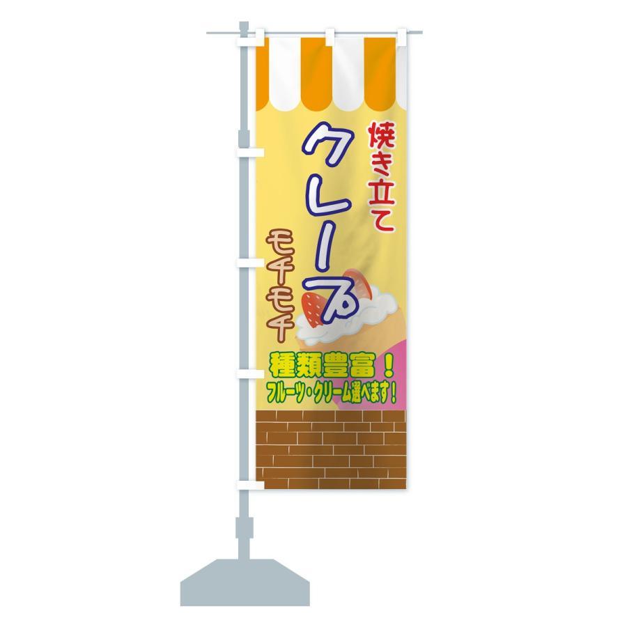 のぼり旗 クレープ焼き立て|goods-pro|14