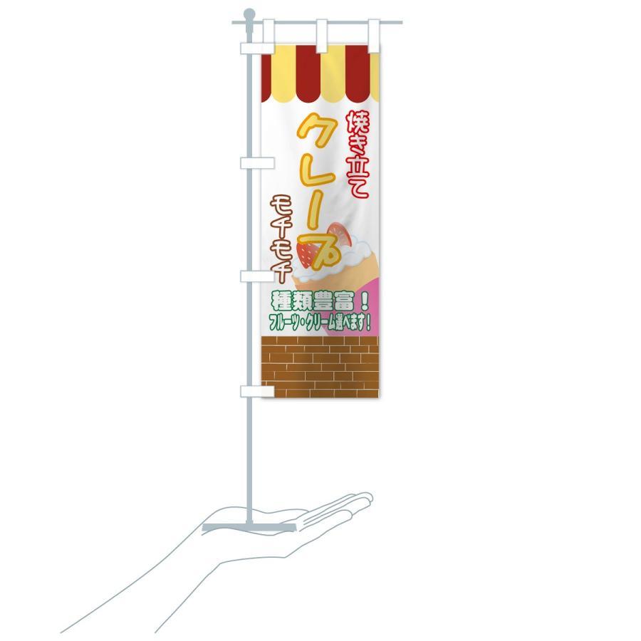のぼり旗 クレープ焼き立て|goods-pro|16