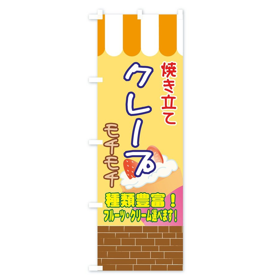 のぼり旗 クレープ焼き立て|goods-pro|03