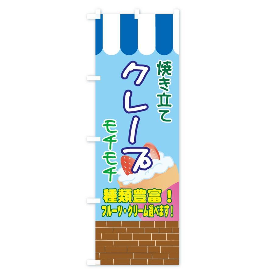 のぼり旗 クレープ焼き立て|goods-pro|04