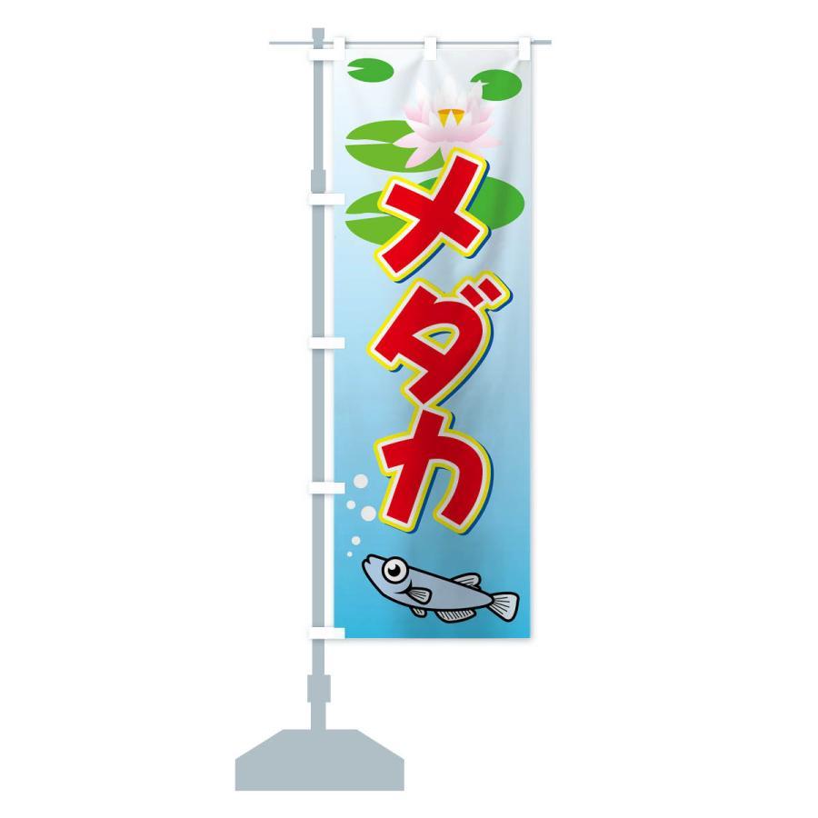 のぼり旗 メダカ goods-pro 14