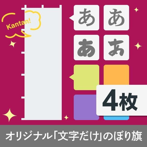 文字だけオリジナルのぼり旗4枚|goods-pro