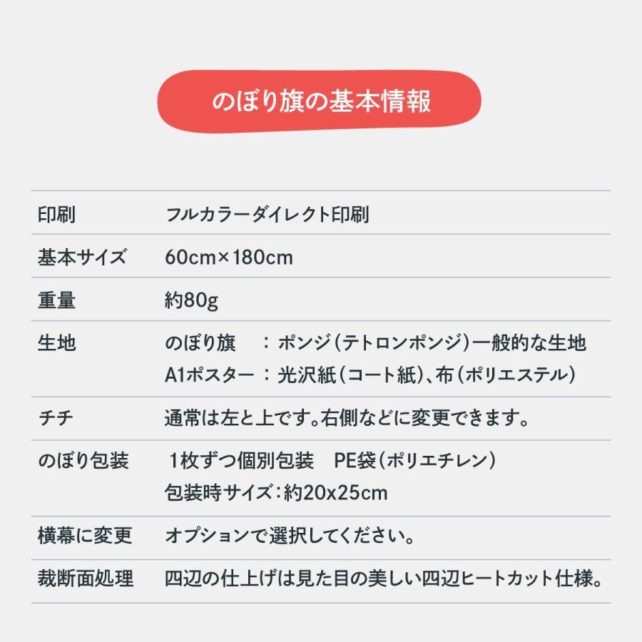 文字だけオリジナルのぼり旗4枚|goods-pro|10