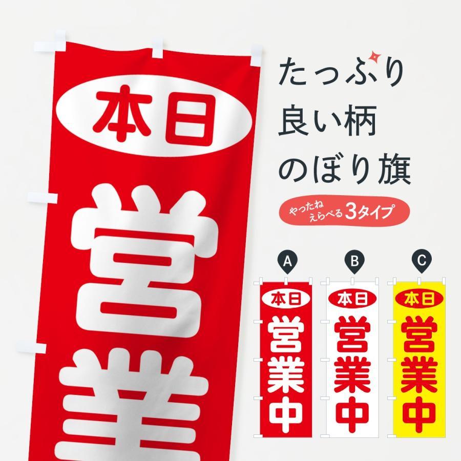 のぼり旗 本日営業中 goods-pro