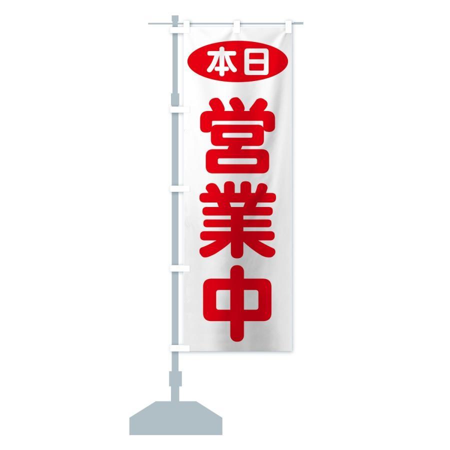 のぼり旗 本日営業中 goods-pro 14