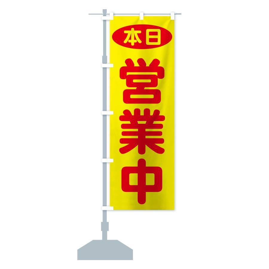 のぼり旗 本日営業中 goods-pro 15