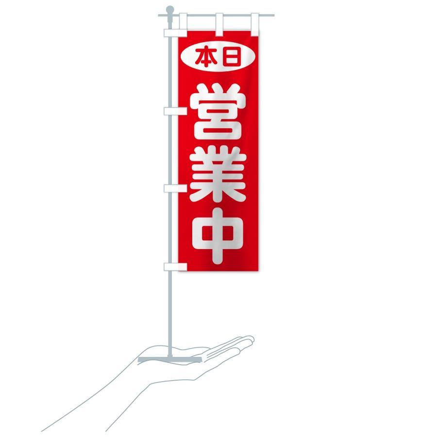 のぼり旗 本日営業中 goods-pro 16