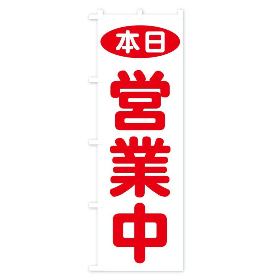 のぼり旗 本日営業中 goods-pro 03