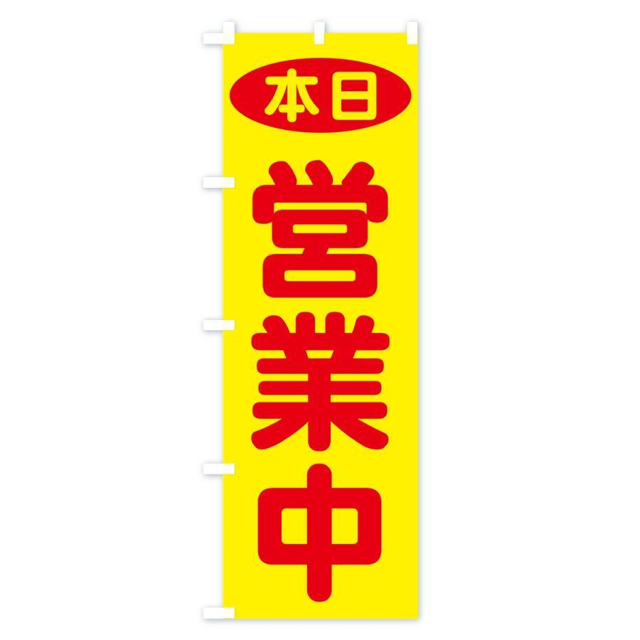 のぼり旗 本日営業中 goods-pro 04