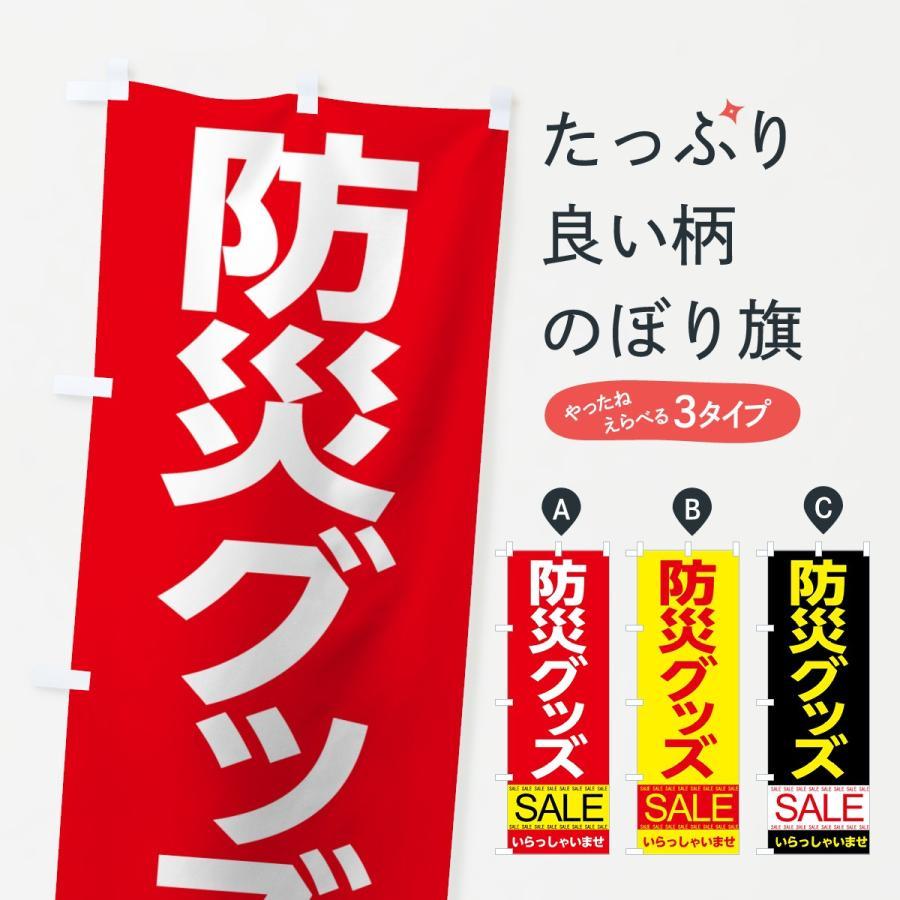 のぼり旗 防災グッズセール|goods-pro