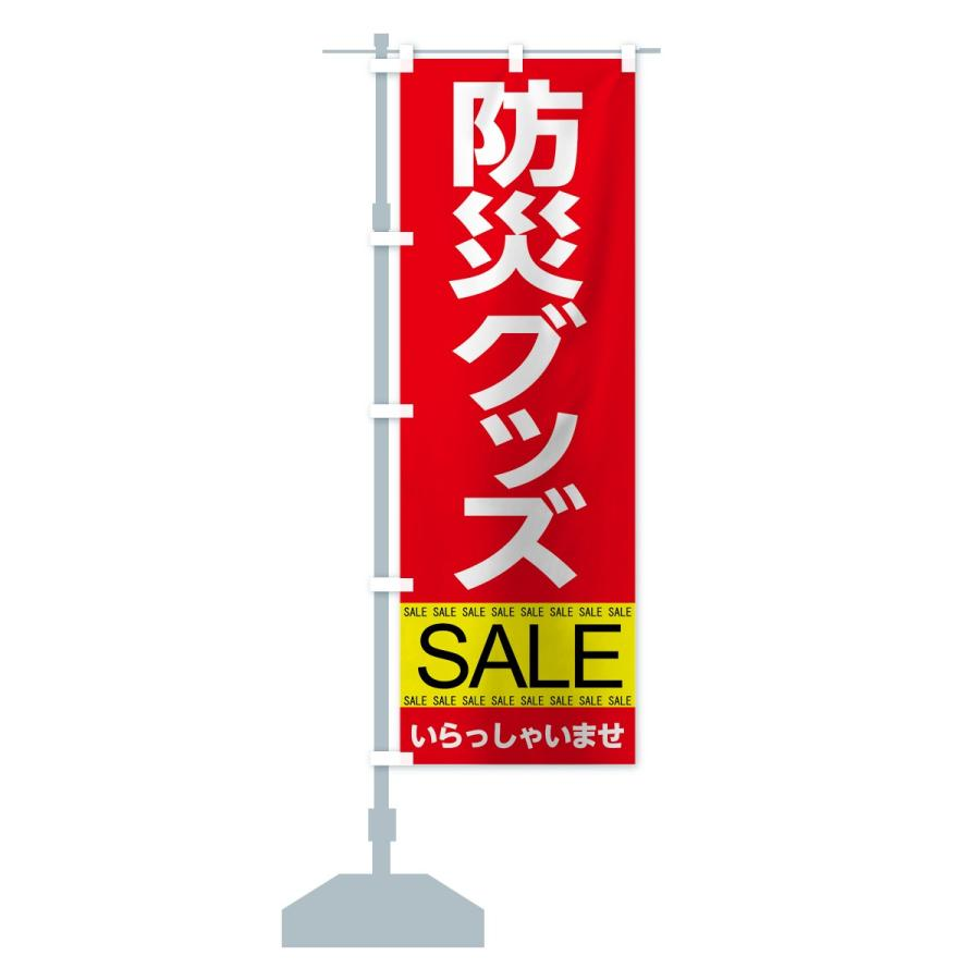 のぼり旗 防災グッズセール|goods-pro|13