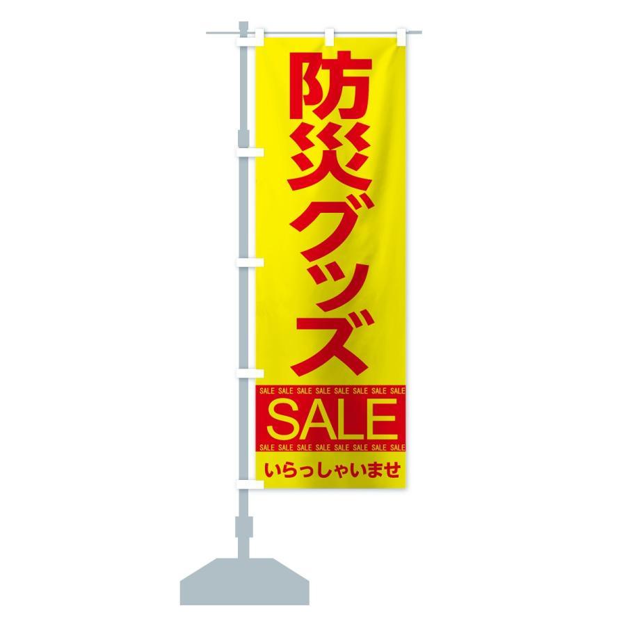 のぼり旗 防災グッズセール|goods-pro|14