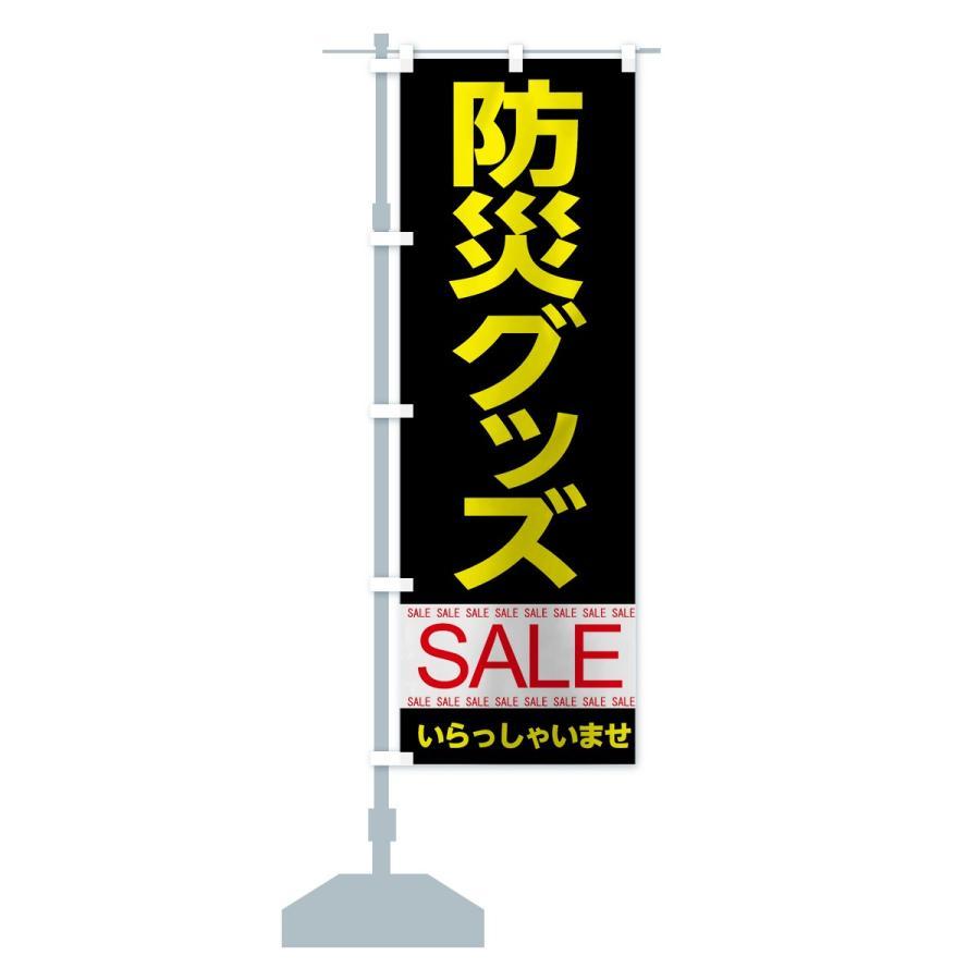 のぼり旗 防災グッズセール|goods-pro|15
